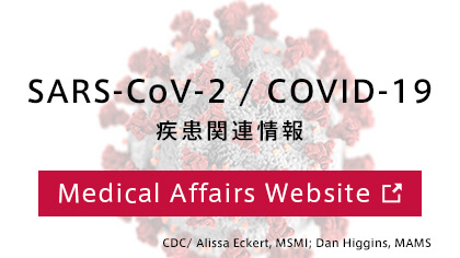 SARS-CoV-2/COVID-19 Medical Affairs へ